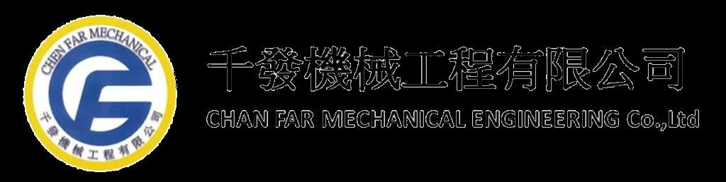 千發機械工程有限公司